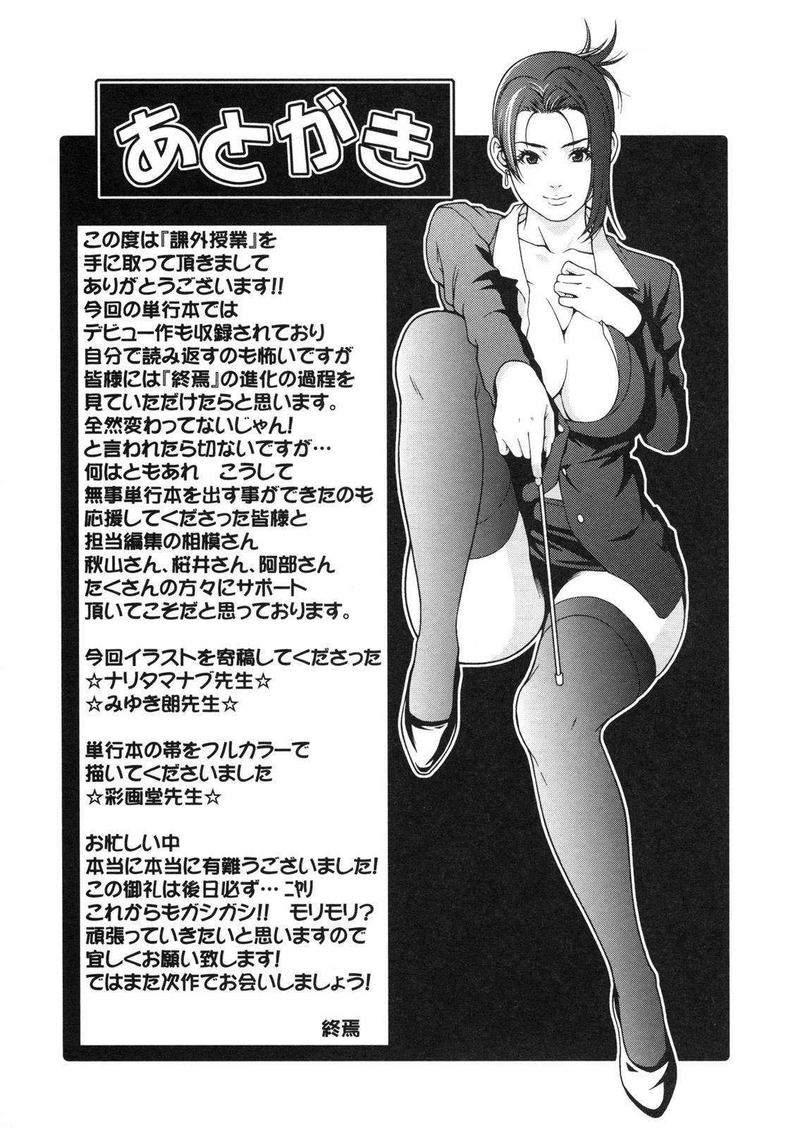 Kagai Jugyou 177