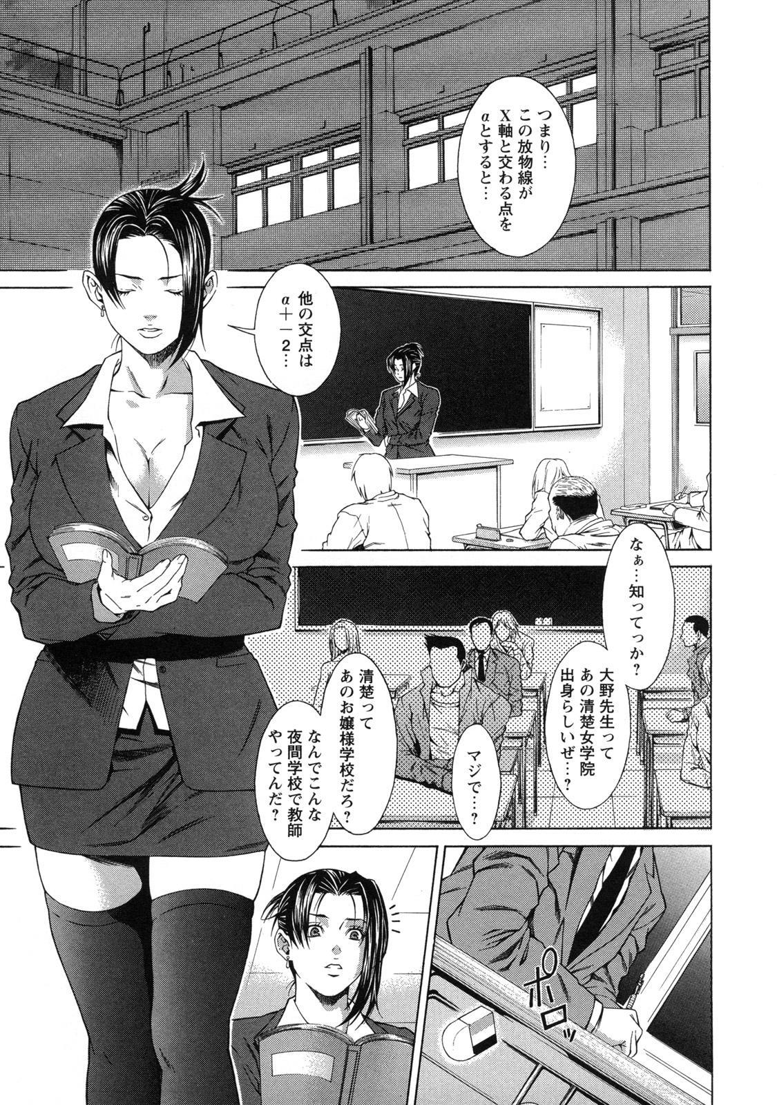 Kagai Jugyou 51