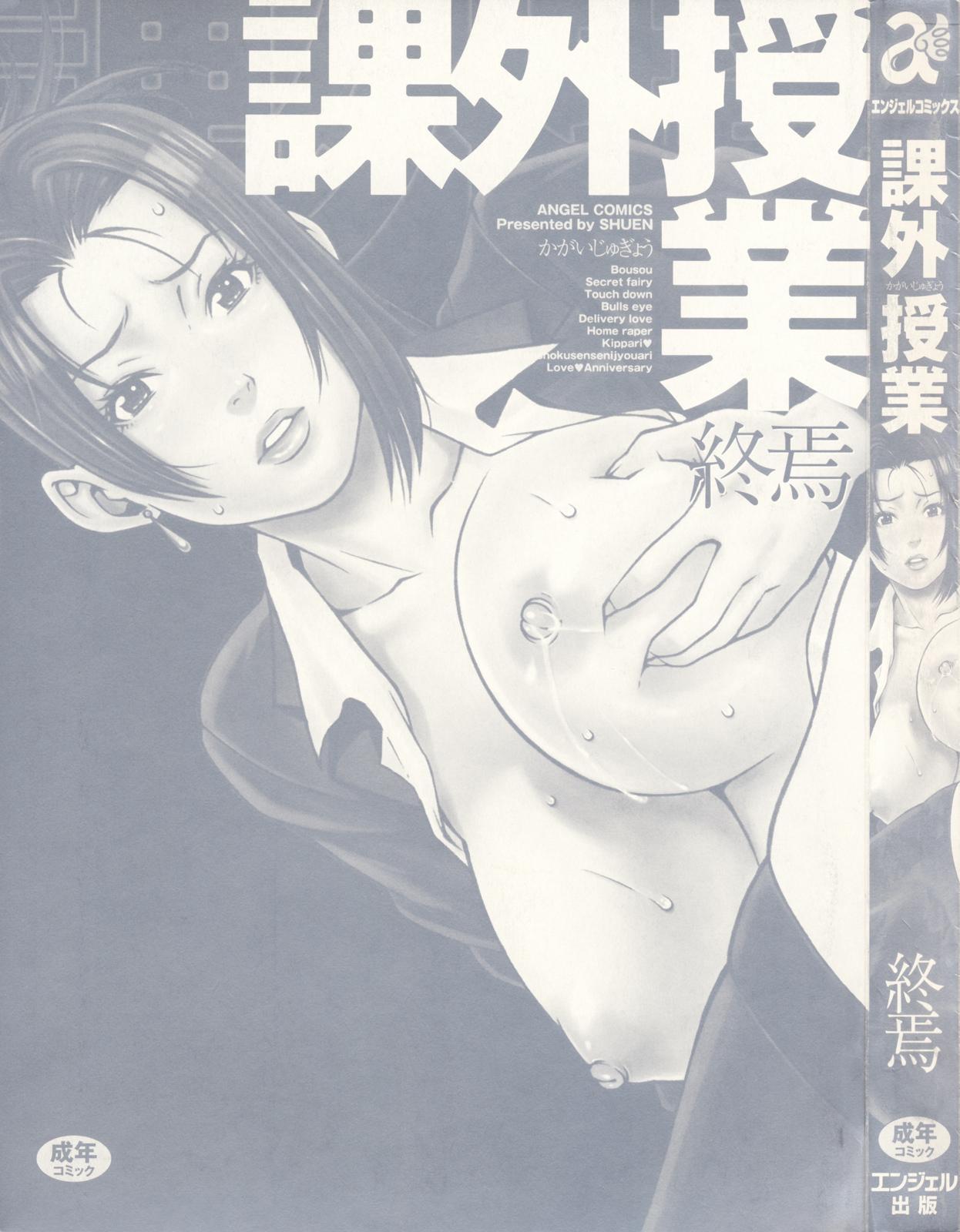 Kagai Jugyou 7
