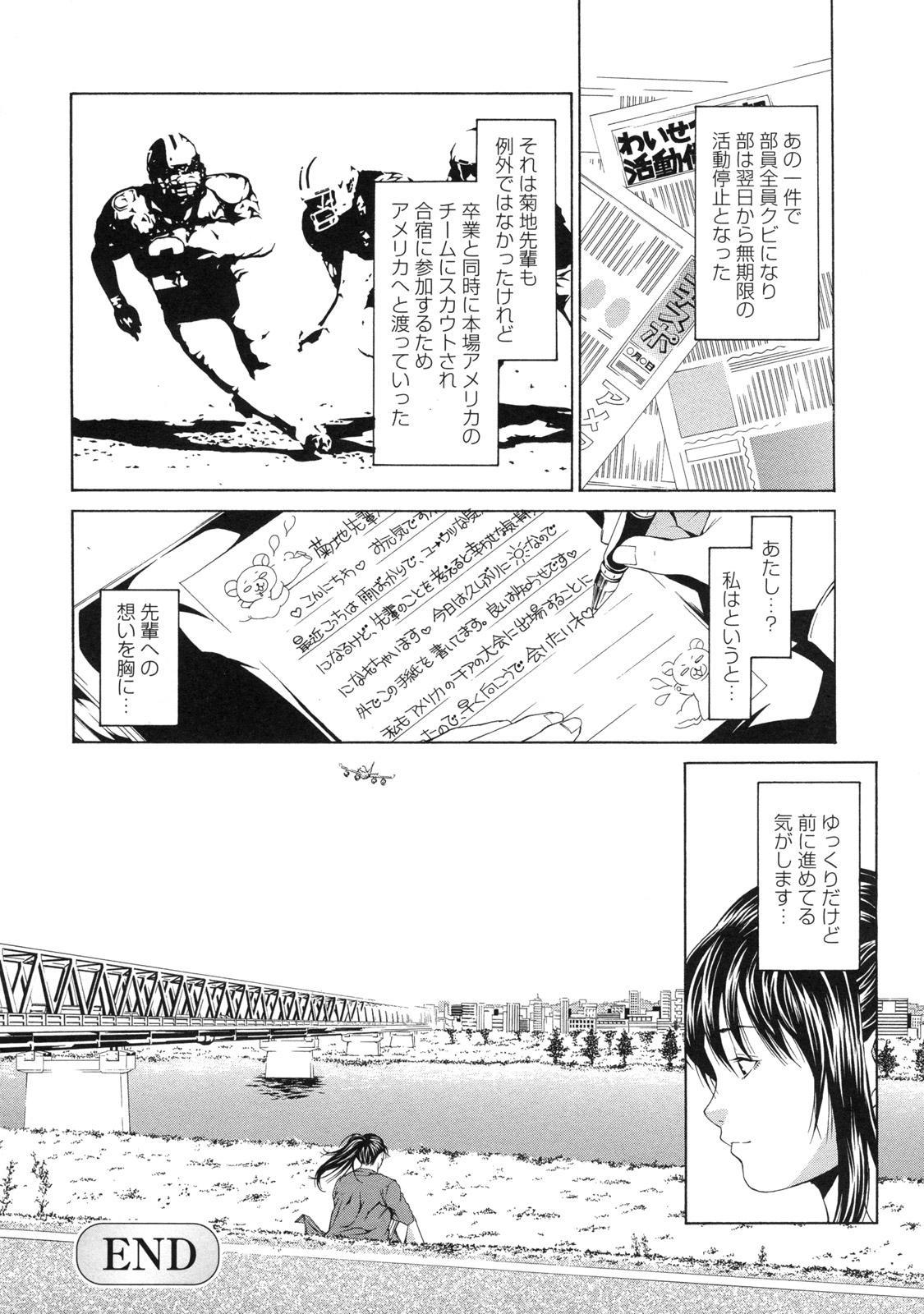 Kagai Jugyou 92