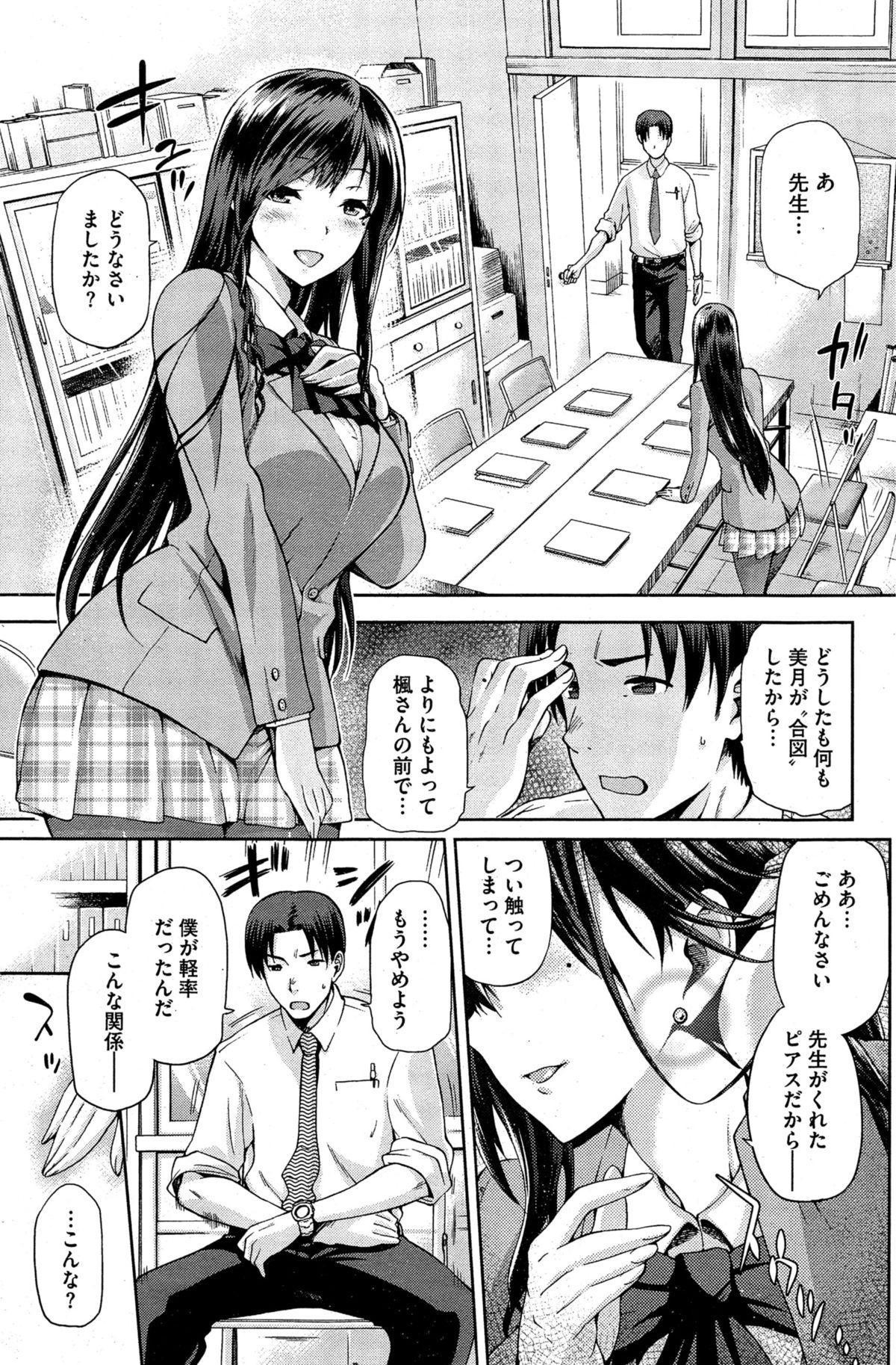 Yamitsuki 2