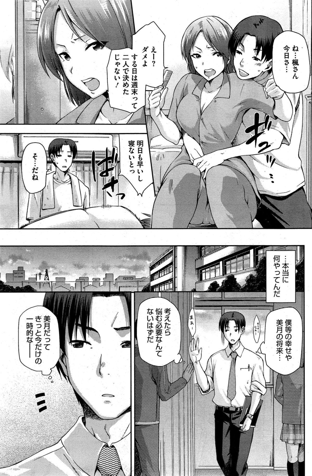 Yamitsuki 6