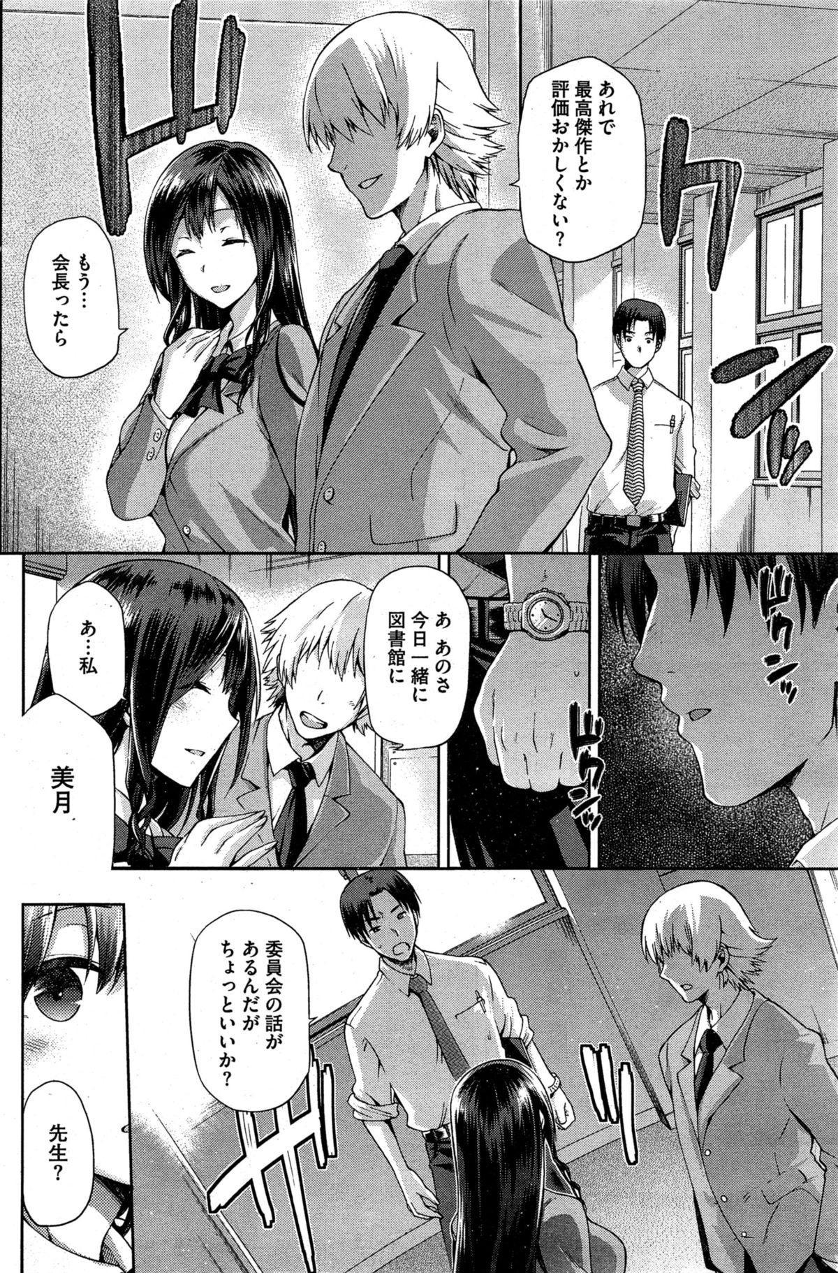 Yamitsuki 7
