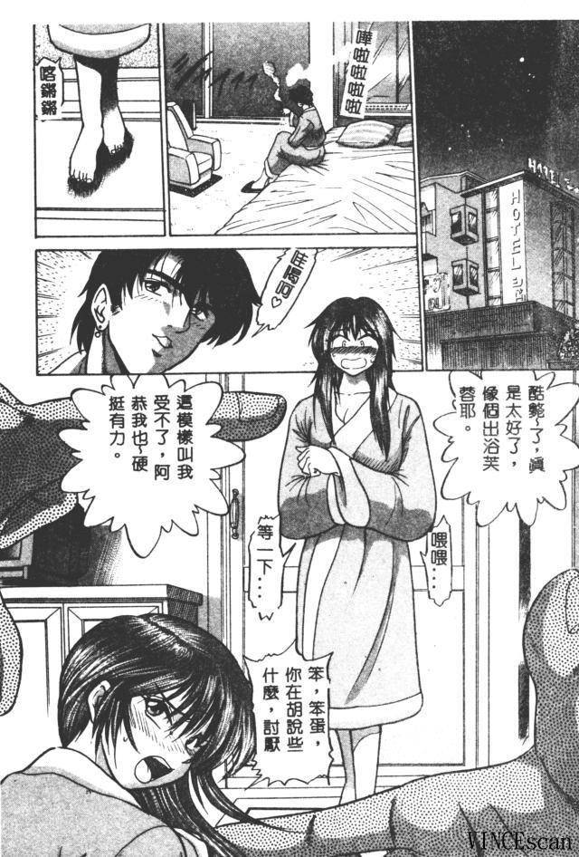 Buchou Yori Ai o Komete - Ryoko's Disastrous Days 3 9