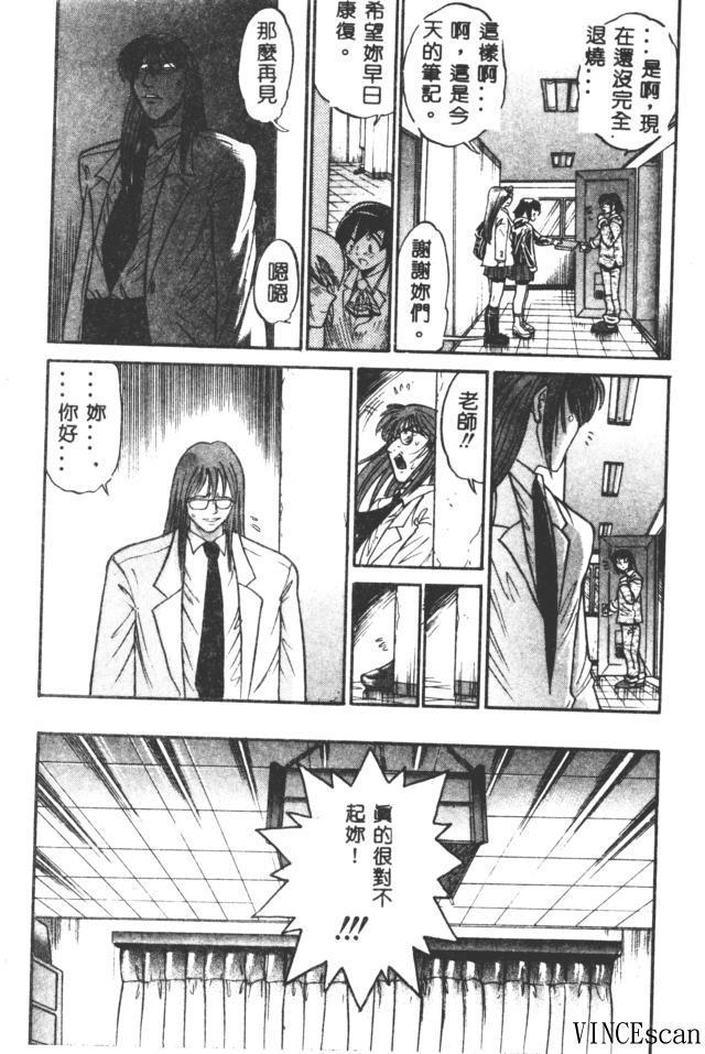 Buchou Yori Ai o Komete - Ryoko's Disastrous Days 3 100