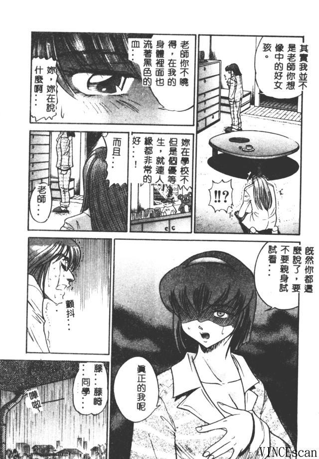 Buchou Yori Ai o Komete - Ryoko's Disastrous Days 3 104