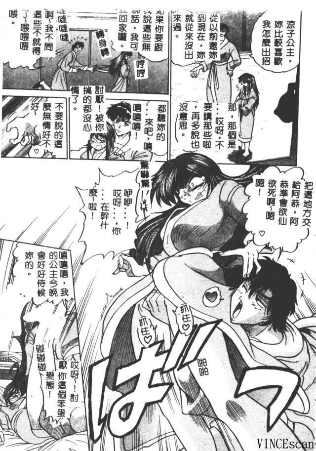 Buchou Yori Ai o Komete - Ryoko's Disastrous Days 3 10