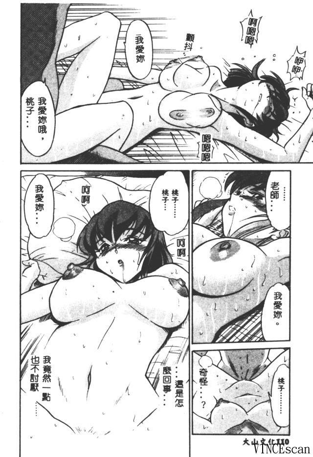 Buchou Yori Ai o Komete - Ryoko's Disastrous Days 3 109