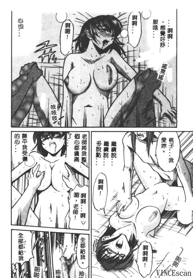 Buchou Yori Ai o Komete - Ryoko's Disastrous Days 3 111