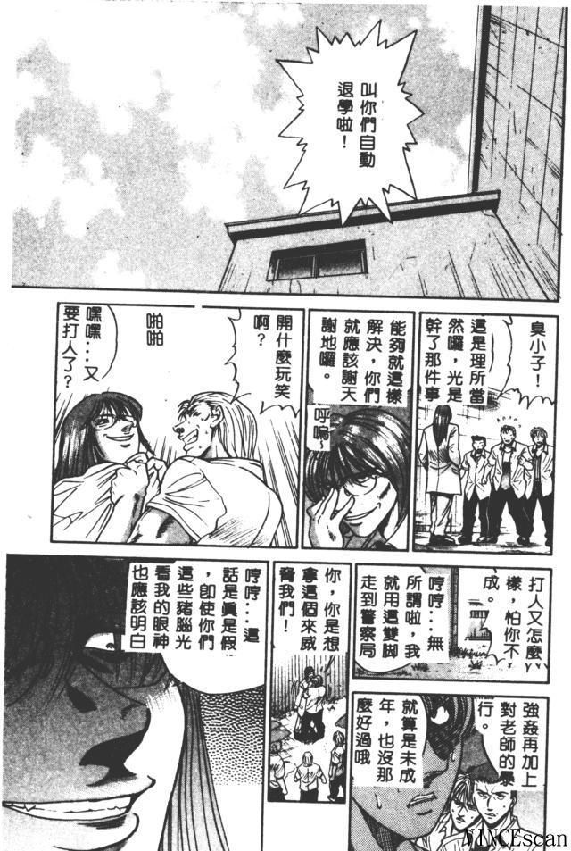 Buchou Yori Ai o Komete - Ryoko's Disastrous Days 3 114