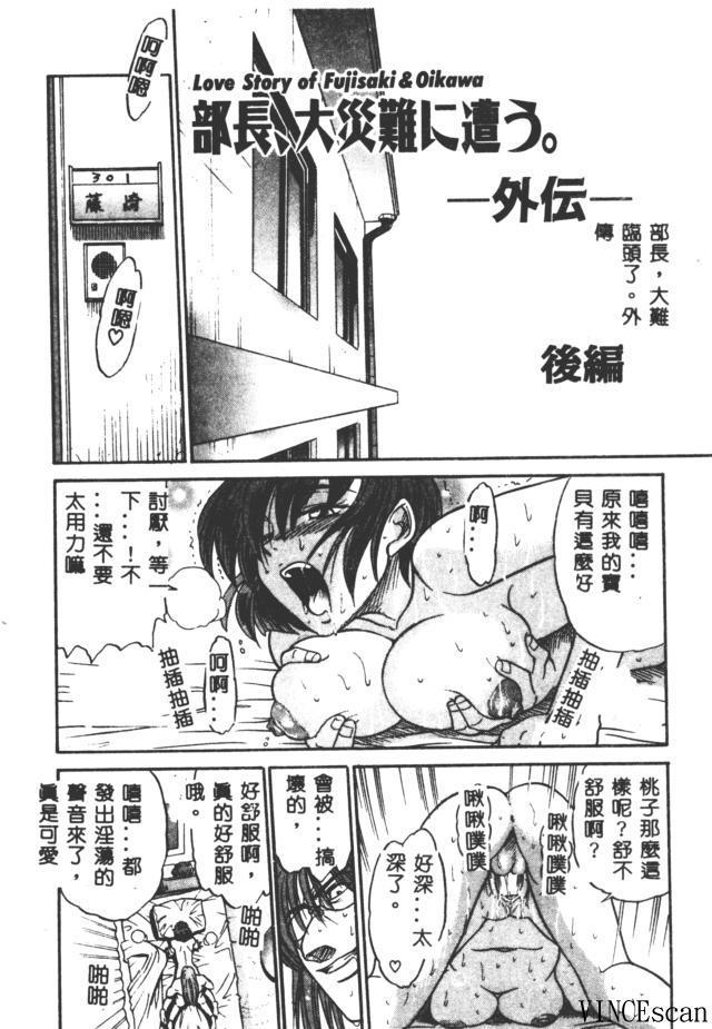 Buchou Yori Ai o Komete - Ryoko's Disastrous Days 3 115