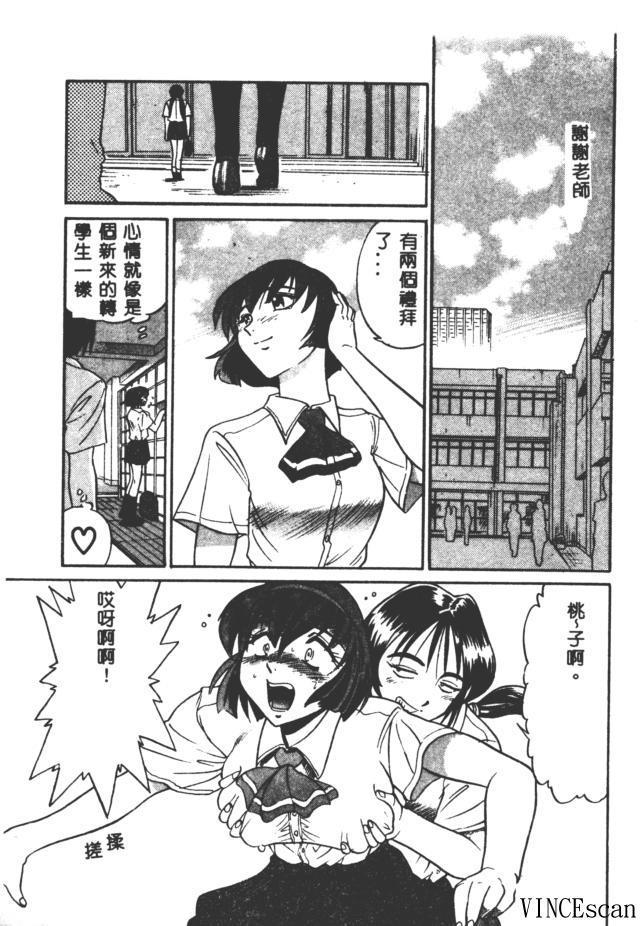 Buchou Yori Ai o Komete - Ryoko's Disastrous Days 3 118