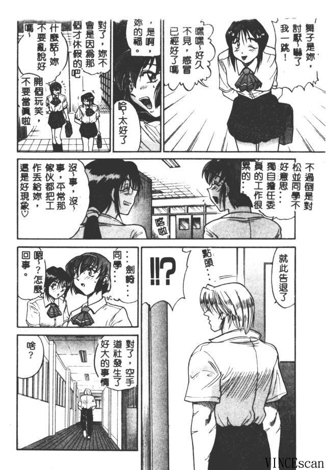 Buchou Yori Ai o Komete - Ryoko's Disastrous Days 3 119