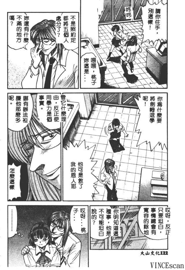 Buchou Yori Ai o Komete - Ryoko's Disastrous Days 3 121