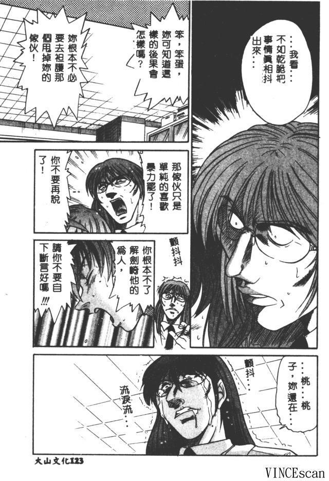 Buchou Yori Ai o Komete - Ryoko's Disastrous Days 3 122