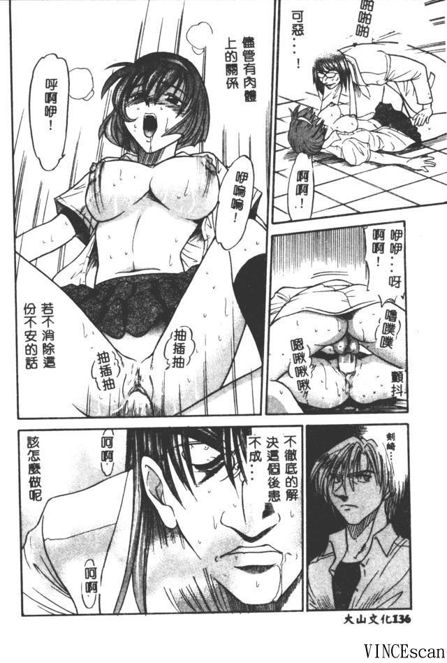 Buchou Yori Ai o Komete - Ryoko's Disastrous Days 3 135
