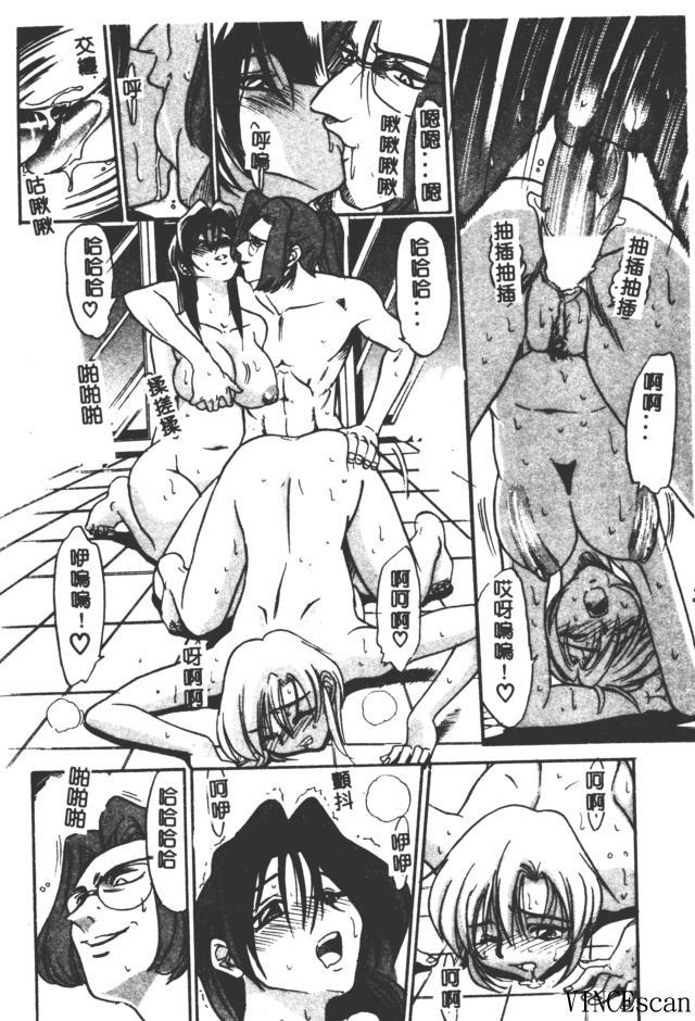 Buchou Yori Ai o Komete - Ryoko's Disastrous Days 3 145