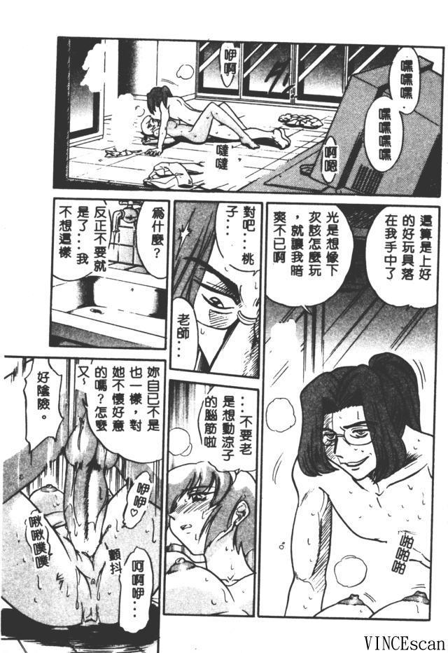 Buchou Yori Ai o Komete - Ryoko's Disastrous Days 3 146