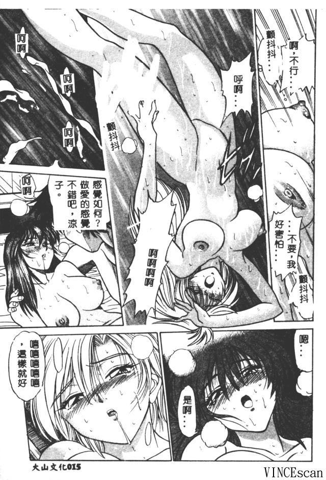 Buchou Yori Ai o Komete - Ryoko's Disastrous Days 3 14