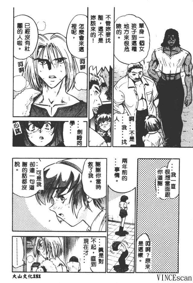 Buchou Yori Ai o Komete - Ryoko's Disastrous Days 3 150