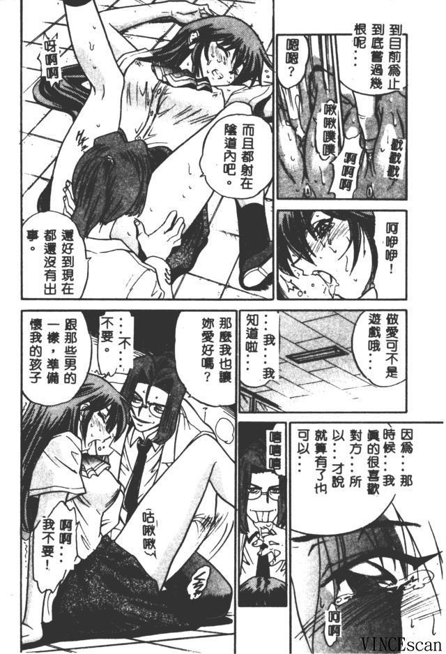 Buchou Yori Ai o Komete - Ryoko's Disastrous Days 3 157