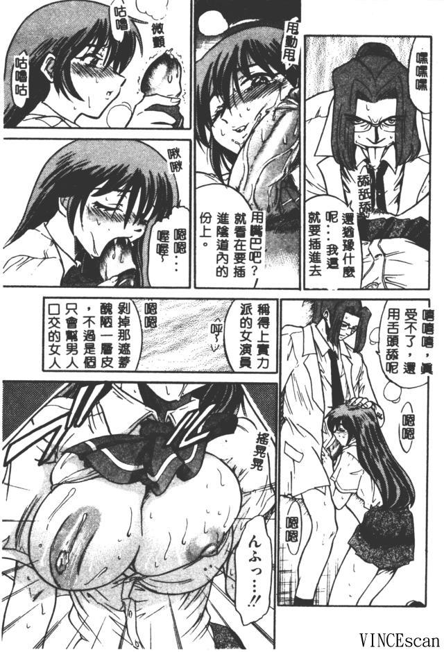 Buchou Yori Ai o Komete - Ryoko's Disastrous Days 3 158