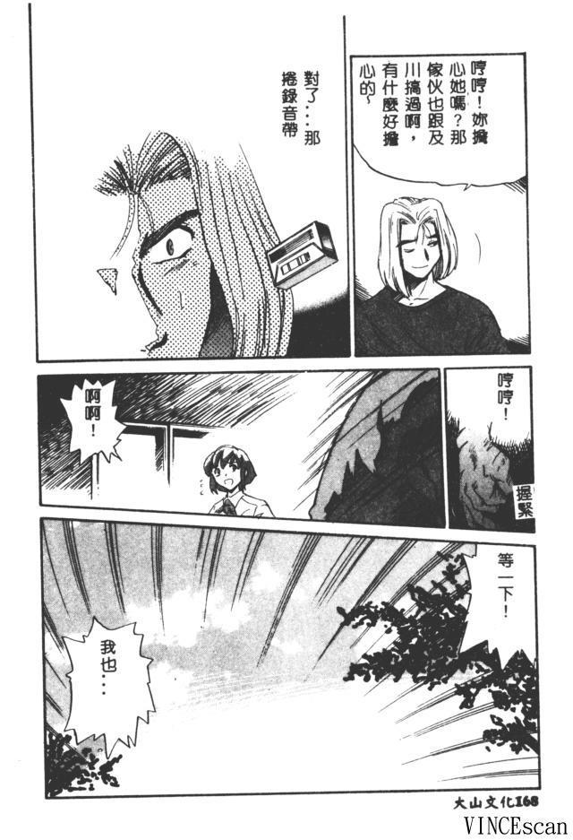 Buchou Yori Ai o Komete - Ryoko's Disastrous Days 3 167