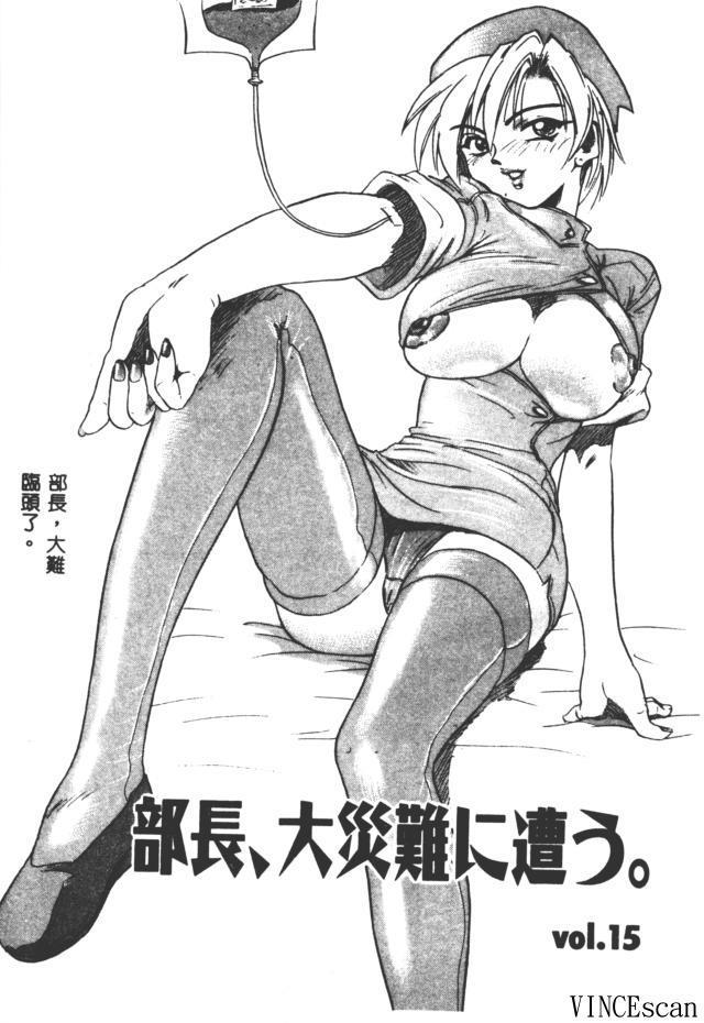 Buchou Yori Ai o Komete - Ryoko's Disastrous Days 3 168