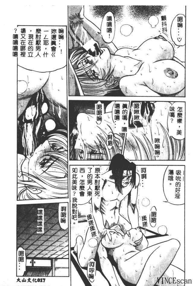 Buchou Yori Ai o Komete - Ryoko's Disastrous Days 3 16
