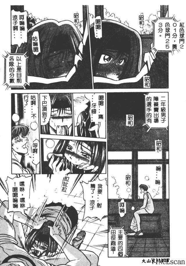 Buchou Yori Ai o Komete - Ryoko's Disastrous Days 3 17