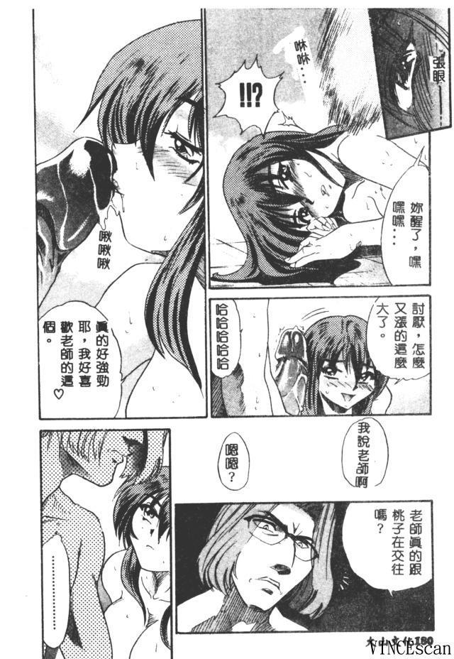 Buchou Yori Ai o Komete - Ryoko's Disastrous Days 3 179