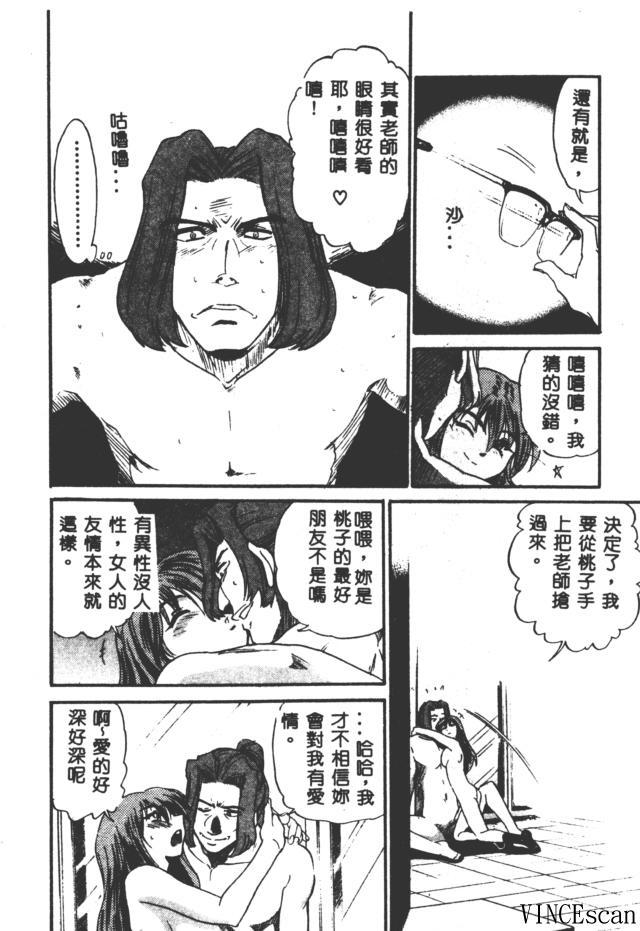 Buchou Yori Ai o Komete - Ryoko's Disastrous Days 3 181