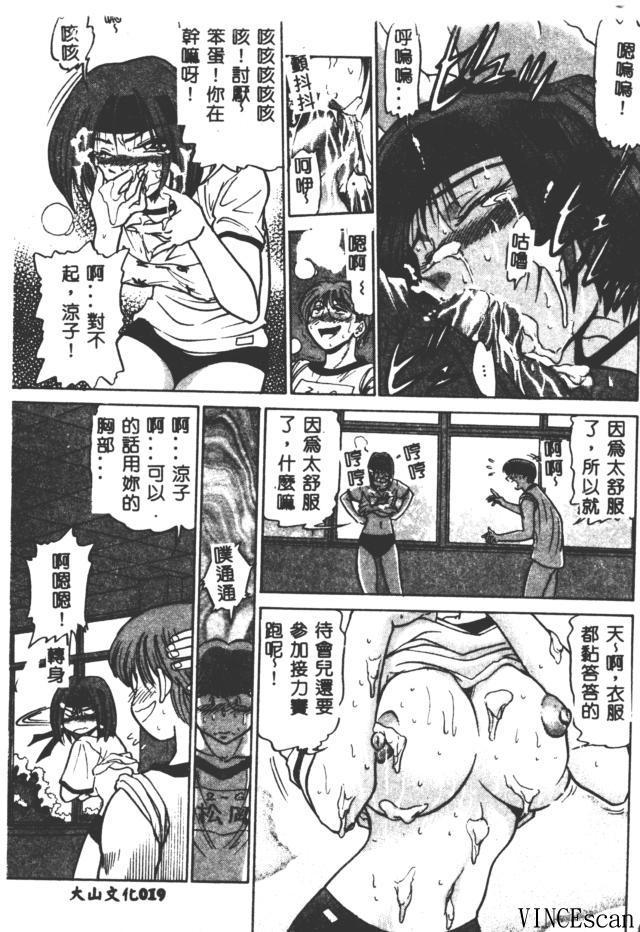 Buchou Yori Ai o Komete - Ryoko's Disastrous Days 3 18