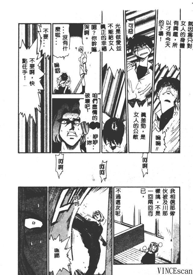 Buchou Yori Ai o Komete - Ryoko's Disastrous Days 3 190