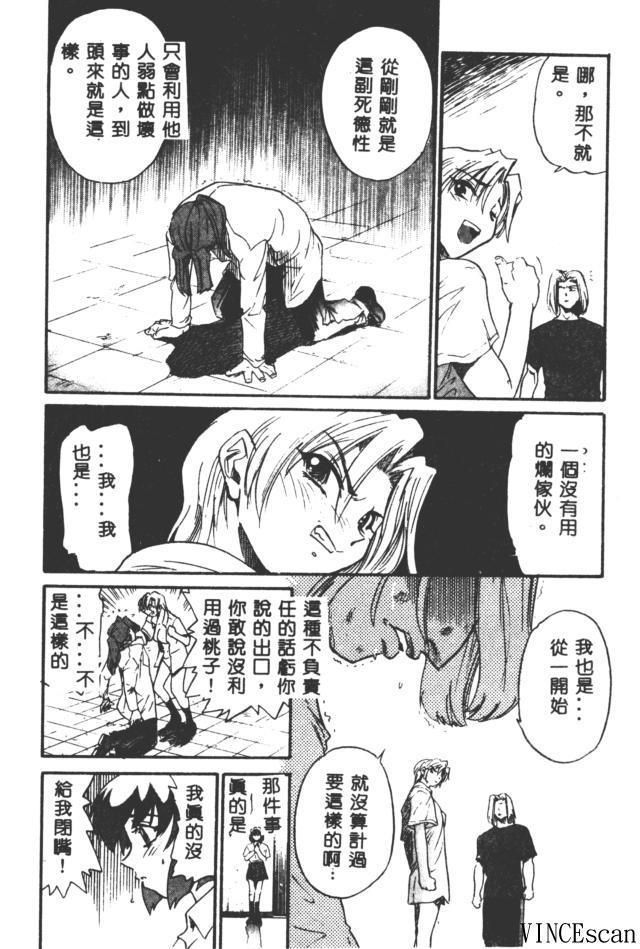 Buchou Yori Ai o Komete - Ryoko's Disastrous Days 3 192