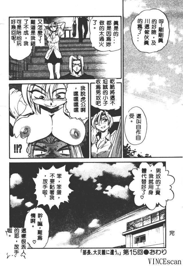 Buchou Yori Ai o Komete - Ryoko's Disastrous Days 3 197