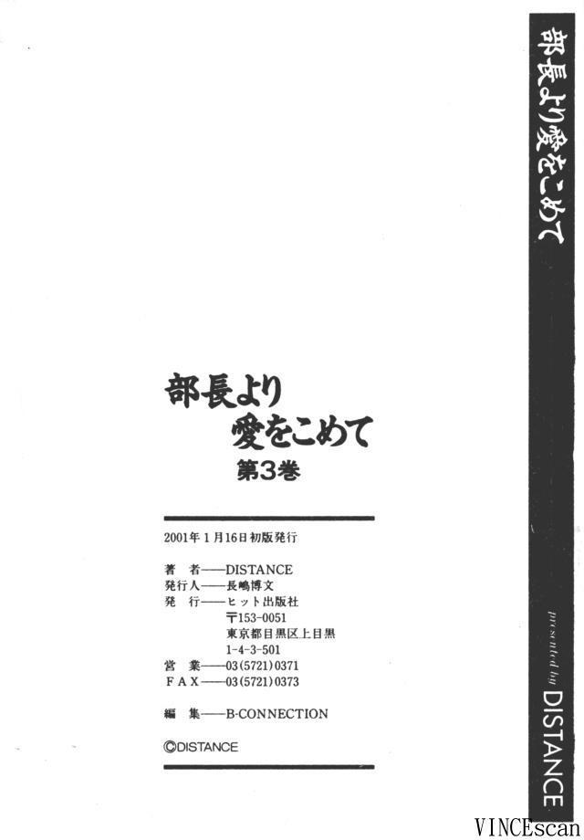 Buchou Yori Ai o Komete - Ryoko's Disastrous Days 3 199