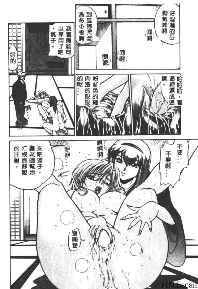 Buchou Yori Ai o Komete - Ryoko's Disastrous Days 3 23