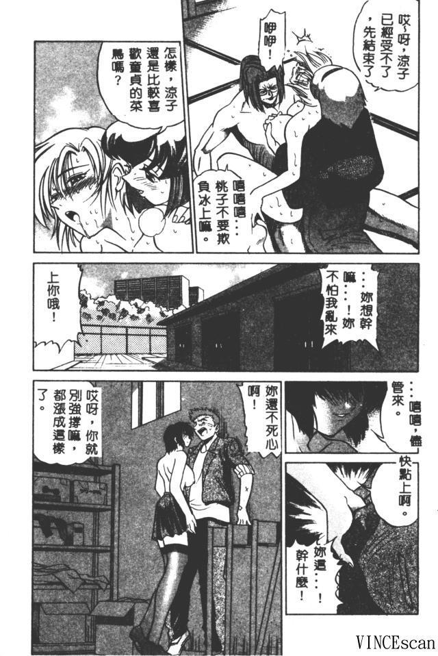Buchou Yori Ai o Komete - Ryoko's Disastrous Days 3 26