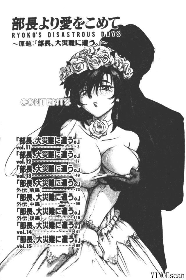 Buchou Yori Ai o Komete - Ryoko's Disastrous Days 3 2