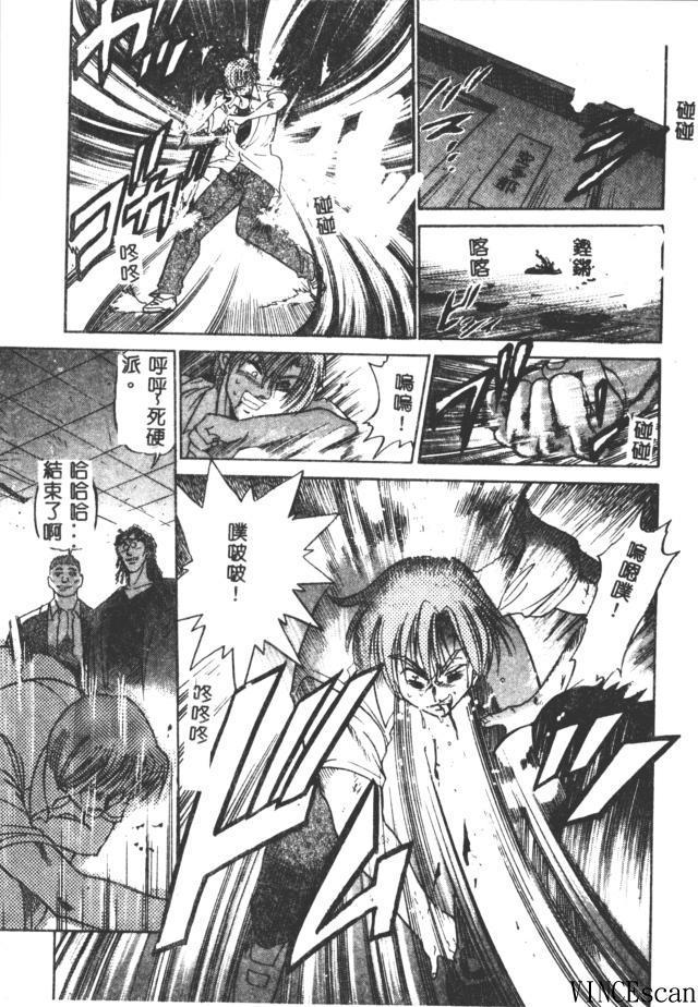 Buchou Yori Ai o Komete - Ryoko's Disastrous Days 3 36