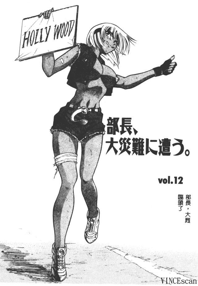 Buchou Yori Ai o Komete - Ryoko's Disastrous Days 3 38