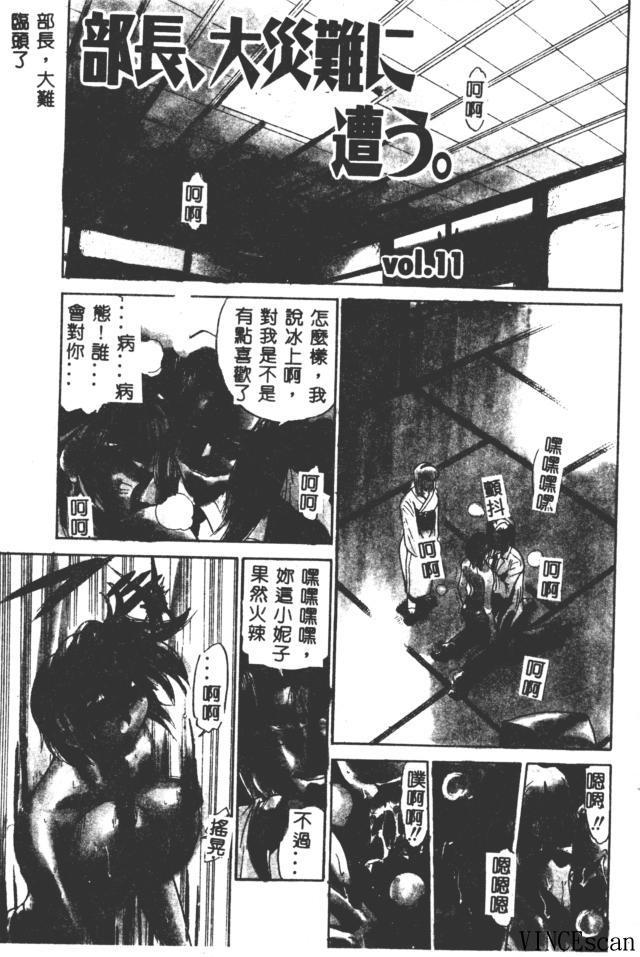 Buchou Yori Ai o Komete - Ryoko's Disastrous Days 3 3