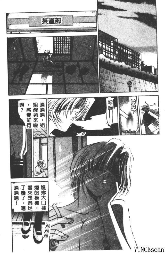 Buchou Yori Ai o Komete - Ryoko's Disastrous Days 3 39