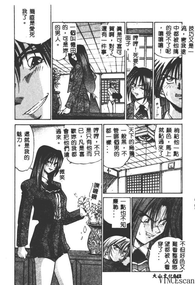 Buchou Yori Ai o Komete - Ryoko's Disastrous Days 3 41