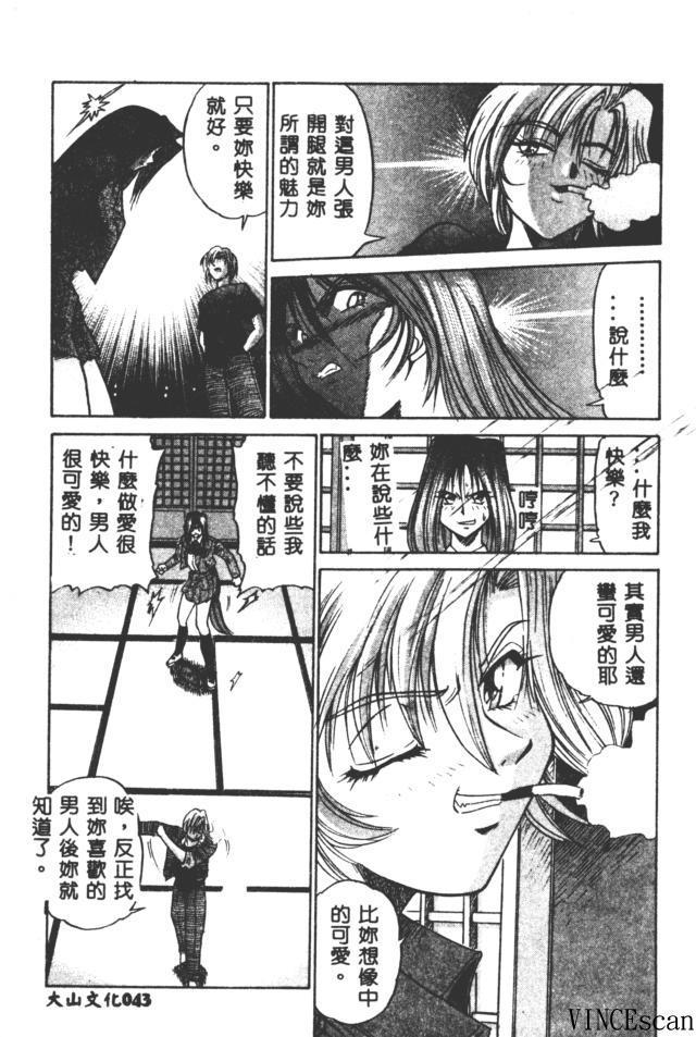 Buchou Yori Ai o Komete - Ryoko's Disastrous Days 3 42
