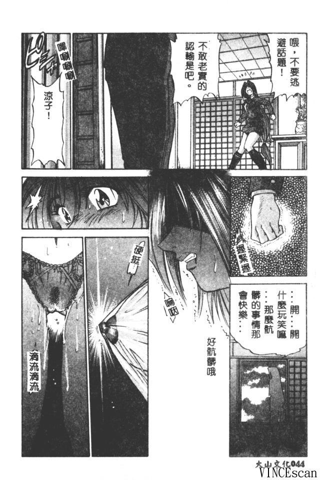 Buchou Yori Ai o Komete - Ryoko's Disastrous Days 3 43