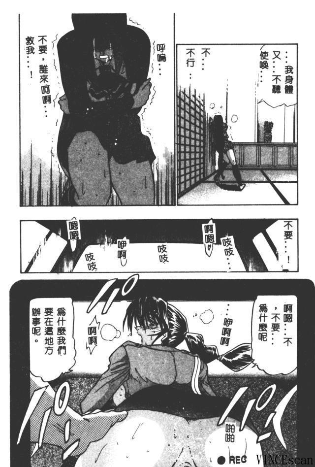 Buchou Yori Ai o Komete - Ryoko's Disastrous Days 3 44