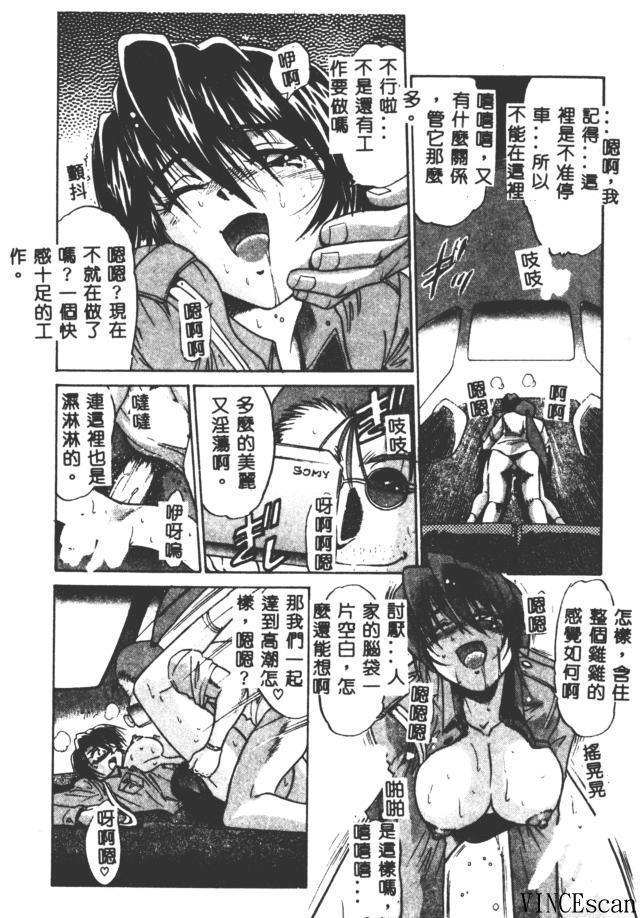 Buchou Yori Ai o Komete - Ryoko's Disastrous Days 3 45