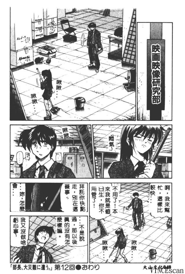 Buchou Yori Ai o Komete - Ryoko's Disastrous Days 3 47